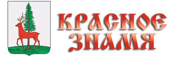 Елецкая газета «Красное знамя» вошла в десятку лучших в стране