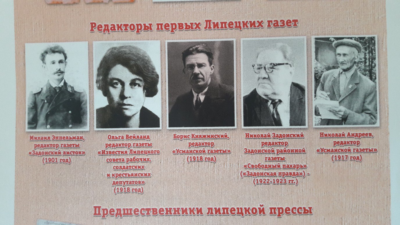 Предшественники липецких газет