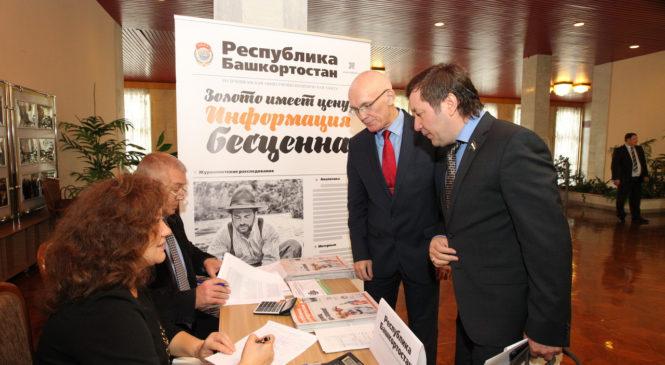 В Башкирии могут выделить средства на подписку для малоимущих