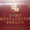 Как вступить в Союз Журналистов России?