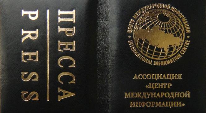 Как получить международную пресс-карту?