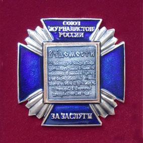 Награды Союза Журналистов России