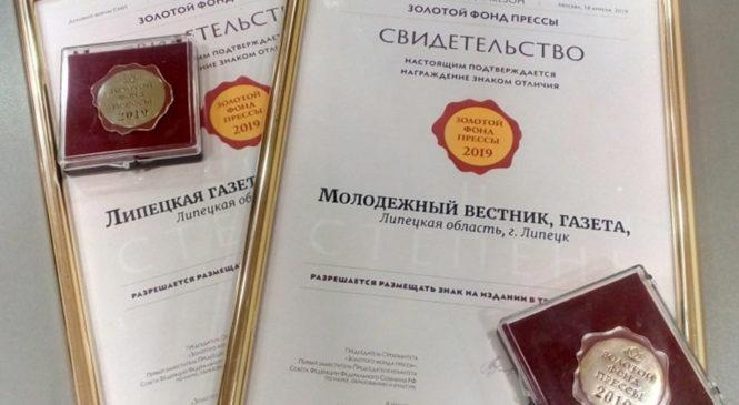 Липецкие СМИ наградили на деловом форуме прессы