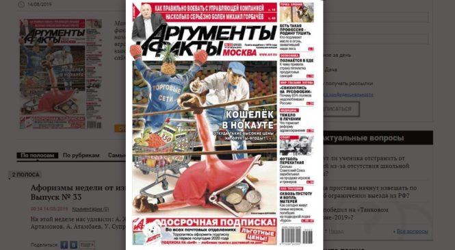 Газета «Аргументы и факты» признана самой читаемой в РФ – исследование