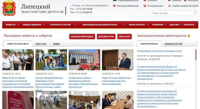 Постановление об учреждении почётного звания «Заслуженный работник СМИ Липецкой области»