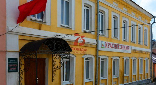 Знамя Победы над редакцией «Красного знамени»