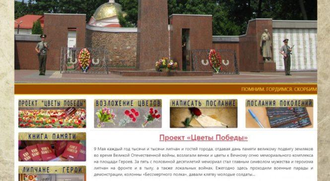 Ветераны липецкой журналистики создали сайт «Цветы Победы»