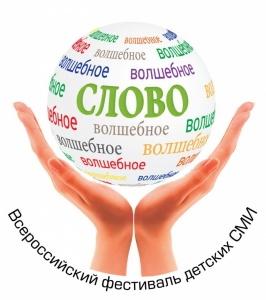 VI Всероссийский конкурс детских СМИ «Волшебное слово»