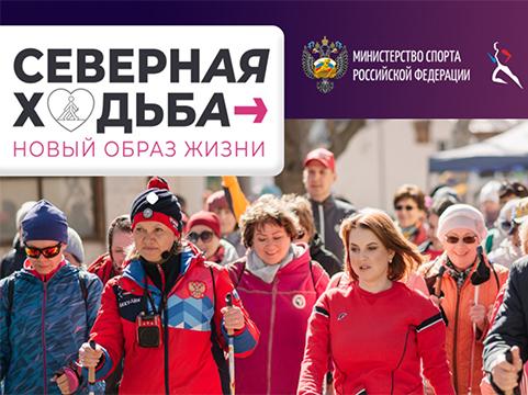 Стартовал всероссийский проект «Северная ходьба – новый образ жизни»
