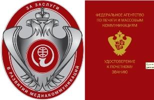 Утвержден порядок вручения ведомственных наград Роспечати