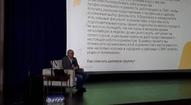 «ВСЯ РОССИЯ-2020». Как получить президентский грант редакции СМИ