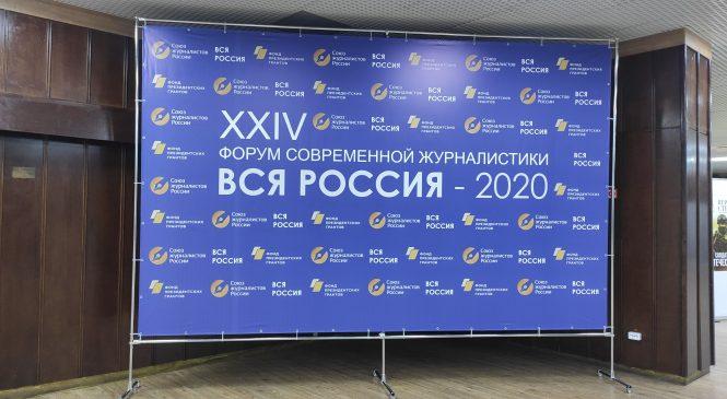 Подведены итоги конкурса региональных сайтов СЖ на освещение мероприятий Форума «ВСЯ РОССИЯ – 2020»