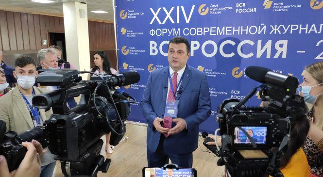 Делегация журналистов Липецкой области поучаствовала в открытии форума «Вся Россия – 2020»