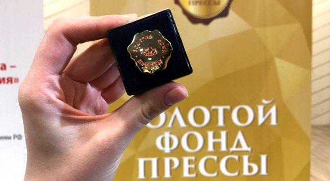 Начинается приём заявок на соискание знака отличия «Золотой фонд прессы – 2021»