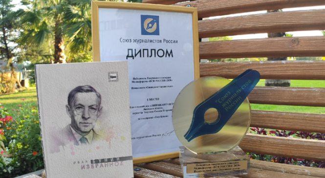 «Наш Бунин» получил всероссийское признание