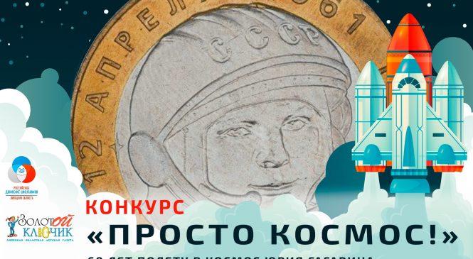 Конкурс к 60-летию первого полёта человека в космос