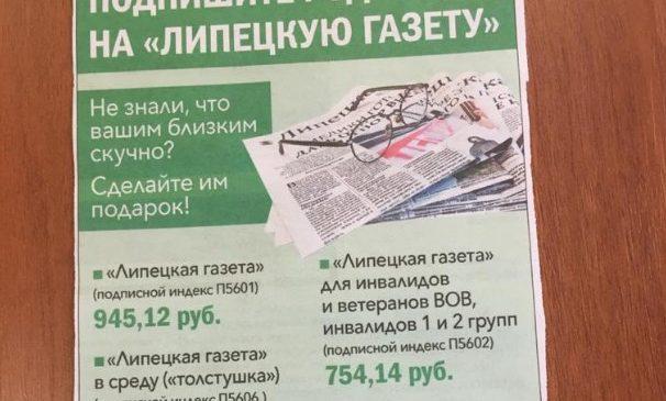 Журналисты призывают выписать газету родителям