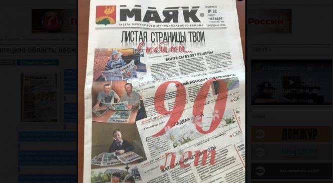 Неожиданные ракурсы газеты «Маяк»