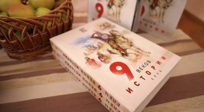Подарок городу – книга «Елец – 9 веков истории»